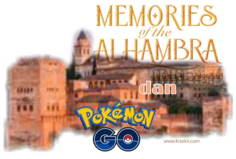 memories-of-the-alhambra